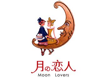 月之戀人 Moon Lovers