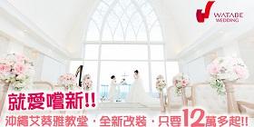 就愛嚐新!! 沖繩艾葵雅教堂,全新改裝,只要12萬多起!!