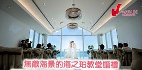 無敵海景的海之珀教堂婚禮~綴飾施華洛世奇水晶,只要10萬多起!