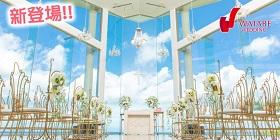 新登場!!沖繩鑽石海洋教堂,嚐鮮價只要10萬起!!
