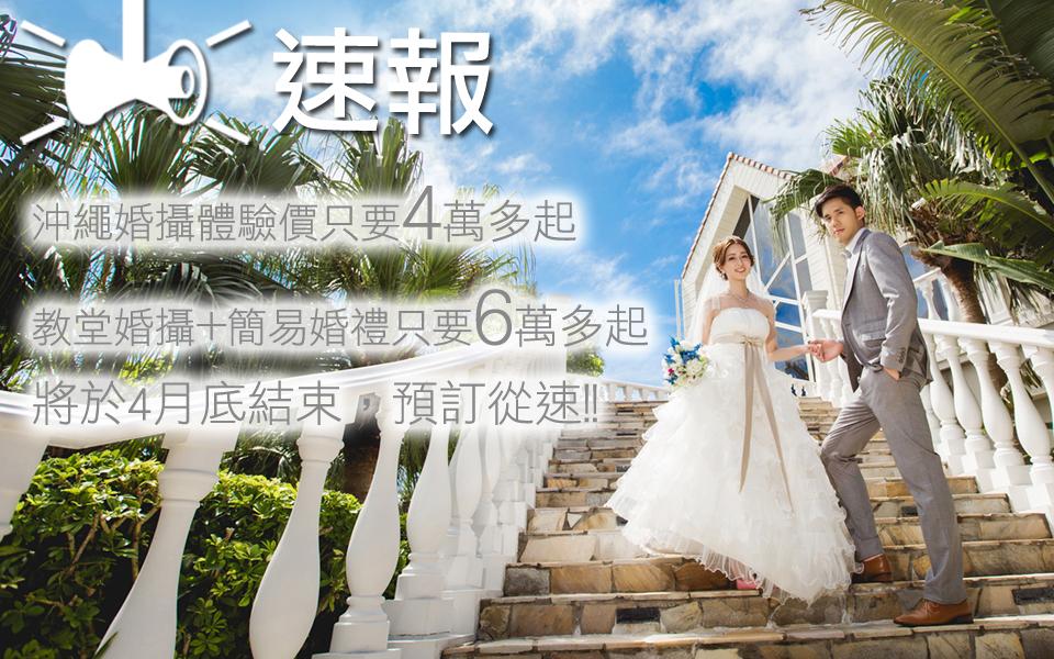 沖繩婚攝體驗價只要4萬多起,教堂婚攝+簡易婚禮只要6萬多起,將於4月底結束,預訂從速!