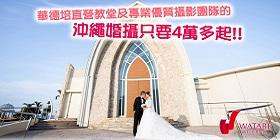 華德培直營教堂及專業優質攝影團隊的沖繩婚攝只要4萬多起!!