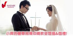 小資的奢華浪漫沖繩教堂婚攝&婚禮!只要6萬多起!!