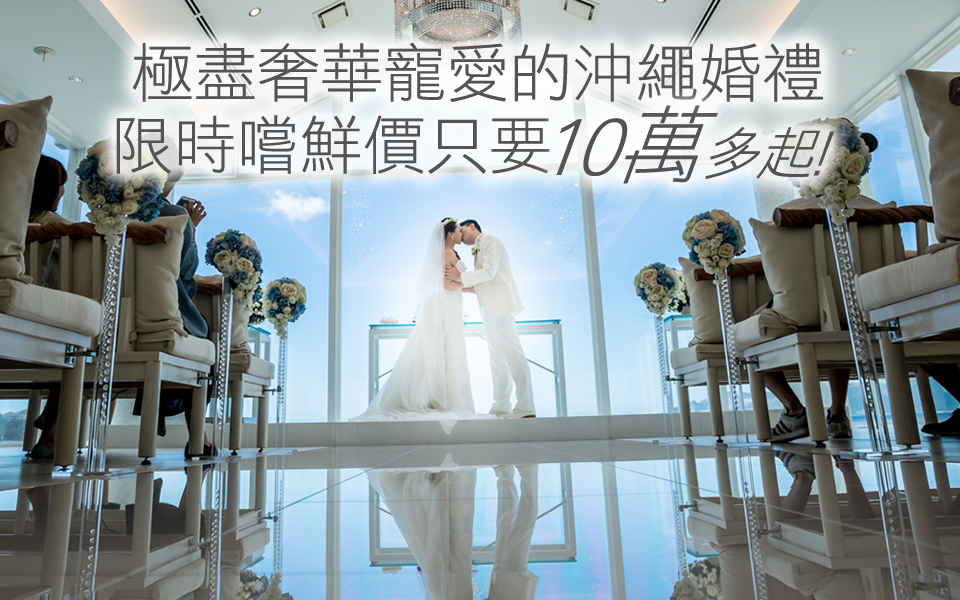 極盡奢華寵愛的沖繩婚禮,限時嚐鮮價只要10萬起!