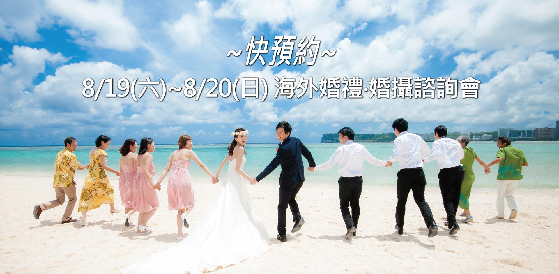 快預約! 8/19(六)~8/20(日)海外婚禮‧婚攝諮詢會
