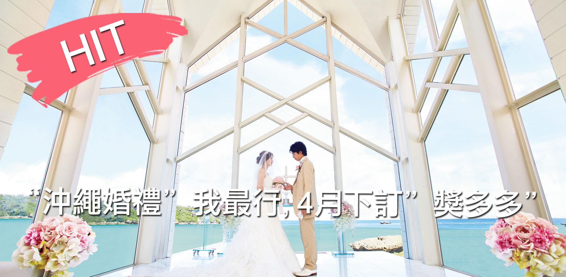 """""""沖繩婚禮""""我最行,4月下訂""""獎多多""""!"""