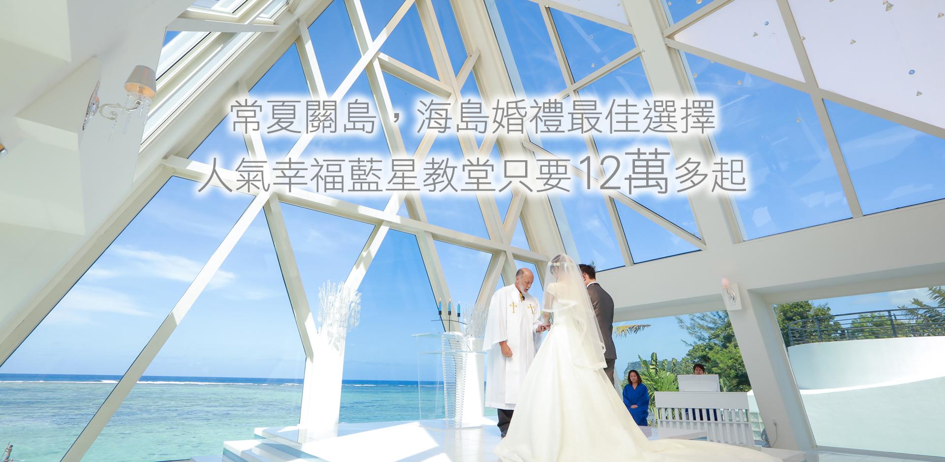 關島 海島婚禮 幸福藍星教堂只要12萬多起