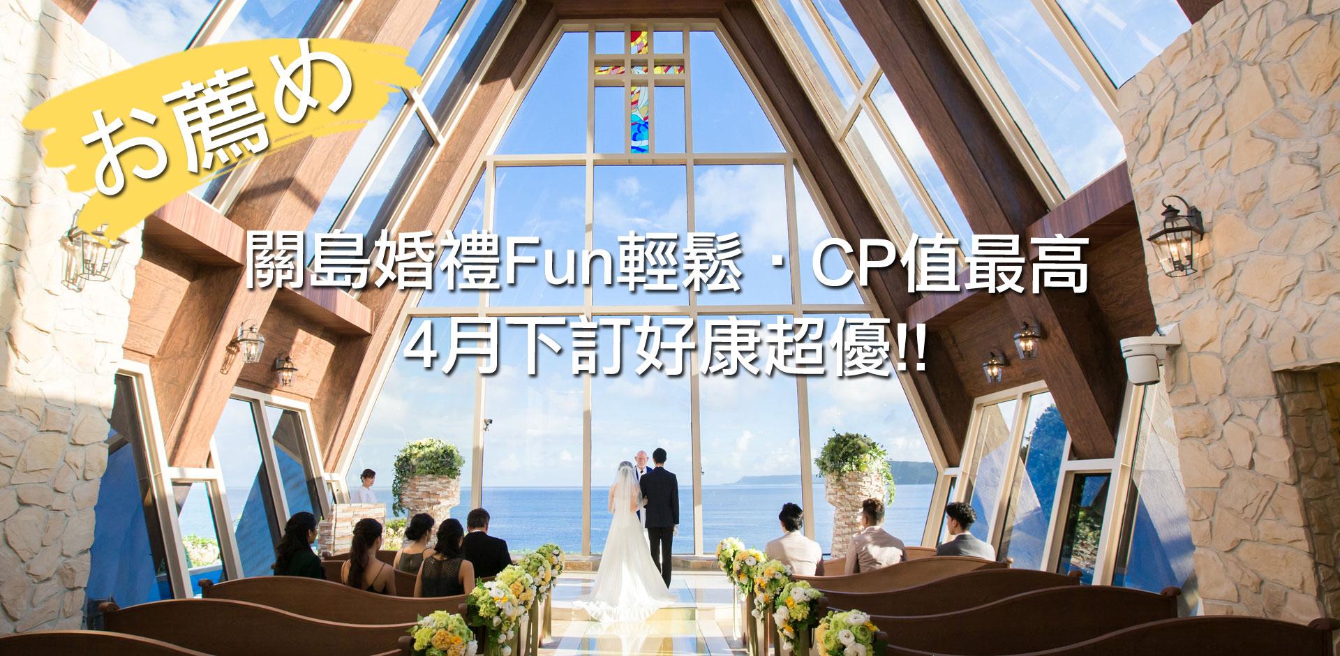 關島婚禮Fun輕鬆•CP值最高•4月下訂好康超優!!
