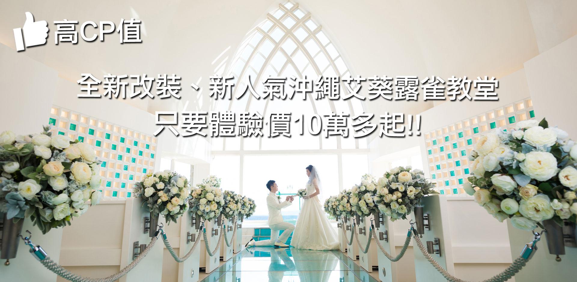 高CP值!!全新改裝、新人氣沖繩艾葵露雀教堂,只要體驗價10萬多起!!