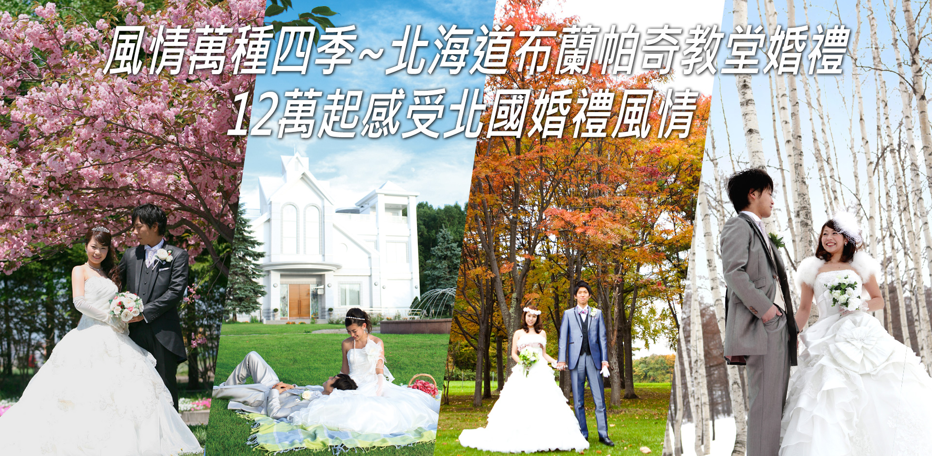 風情萬種四季~北海道布蘭帕奇教堂婚禮,12萬起感受北國婚禮風情