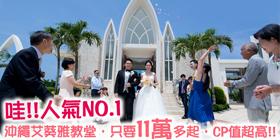 哇!!人氣NO.1沖繩艾葵雅教堂,只要11萬多起,CP值超高!!