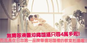 無需等湊團沖繩婚攝只要4萬多起,而且是在日本第一品牌華德培婚禮的教堂拍攝喔!!