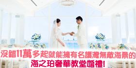 沒錯11萬多起就能擁有名護灣無敵海景的海之珀奢華教堂婚禮!
