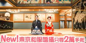 New!東京華麗和服婚攝只要2萬多起(單一景點),另有西式婚紗選擇喔!