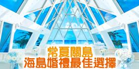 常夏關島,海島婚禮最佳選擇,人氣幸福藍星教堂只要12萬多起!