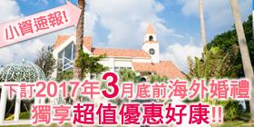 【小資速報!】下訂2017年3月底前海外婚禮,獨享超值優惠好康!!