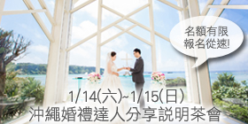 1/14(六)~1/15(日)沖繩婚禮達人分享說明茶會,名額有限,報名從速!