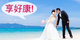 """【享好康】實現海外婚禮奢華夢""""享"""",""""輕鬆價•Easy付"""""""
