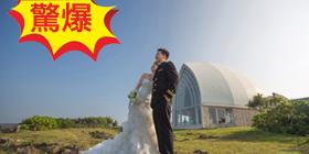 【驚爆】浪漫沖繩教堂婚攝+簡易婚禮優惠價6萬多起到4月底結束,預訂從速!!