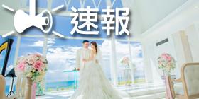 【速報】沖繩婚攝只要4萬多起體驗價格,將於4月底結束,預訂從速!!