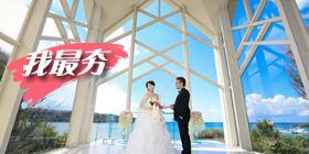 【我最夯】沖繩克菈薇塔教堂婚禮即日起不分季節,只要一口價11萬多起!搶優惠,現在還來得及!!
