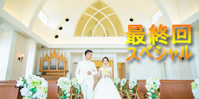 【最終回】本月倒數,沖繩婚攝4萬多起,加簡易婚禮6萬多起,即將結束,莫要遲疑!!