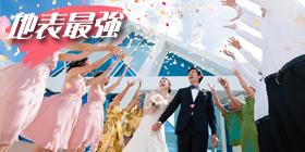 地表最強8周年慶第一彈,5月下訂海外婚禮•婚攝,抽獎拿好禮!!