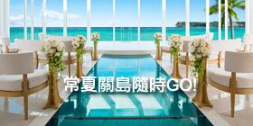 """常夏關島•想""""婚""""隨時GO!5月周年,下訂享萬元好禮,再抽飯店住宿卷!"""