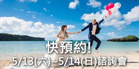 5/13(六)~5/14(日)海外婚禮•婚攝諮詢會