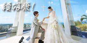 """【續好康】實現海外婚禮奢華夢""""享"""",""""輕鬆價 Easy付"""""""