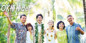 【OK棒棒der】邀您的雙親一同來諮詢海外婚禮,下訂再回饋超值神秘好禮!