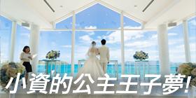 海外婚禮輕鬆付,奢華享! 小資也可實現人人欣羨的公主王子夢!