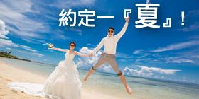 約定一『夏』海外婚禮•婚攝,『大心』好禮大放送!