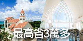 即日起下訂沖繩最白•美沙灘的艾葵露雀教堂•克菈薇塔教堂婚禮,最高省3萬多!