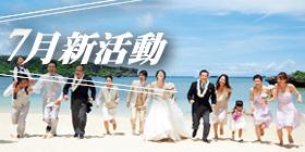 【7月新活動】平日來華德培,人氣沖繩•關島婚禮•婚攝&旅遊諮詢一次到位!
