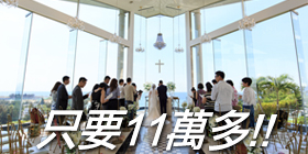 GOOD! 只要11萬多!!實現360°蔚藍海景震撼的海外教堂婚禮非夢事!!