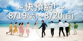 8/19(六)~8/20(日)海外婚禮‧婚攝諮詢會