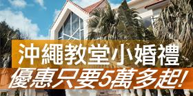 浪漫沖繩教堂小婚禮+婚攝,教堂任你選,限時優惠只要5萬多起喔!