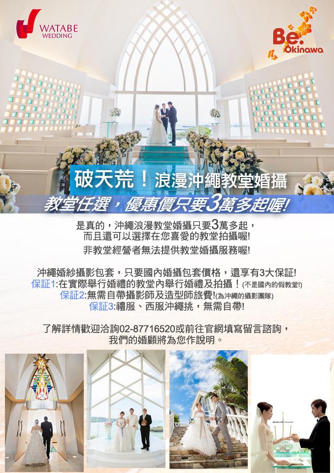 破天荒!浪漫沖繩教堂婚攝,教堂任選,優惠價只要3萬多起喲!