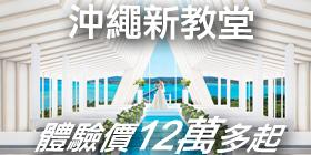 全新沖繩古宇利島天空教堂,基本包套只要12萬多起,2018年7月全新登場!!