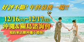 好評不斷! 年終最後一場!!12/16(六)~12/17(日)海外婚禮•婚攝及旅遊諮詢會!