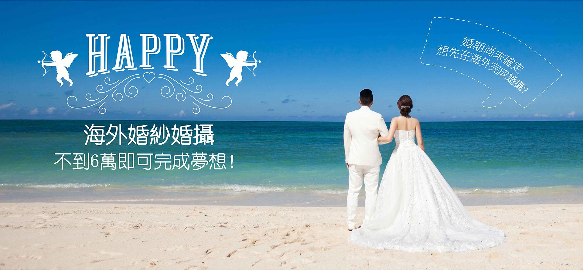 海外完成婚攝~不到6萬即可完成您的夢想!