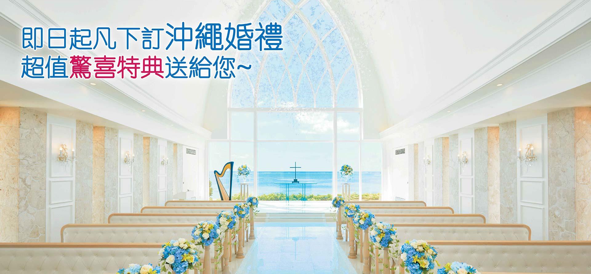 艾葵雅獨家! 婚禮主題色3選1任您選~ 打造屬於自己的婚禮~