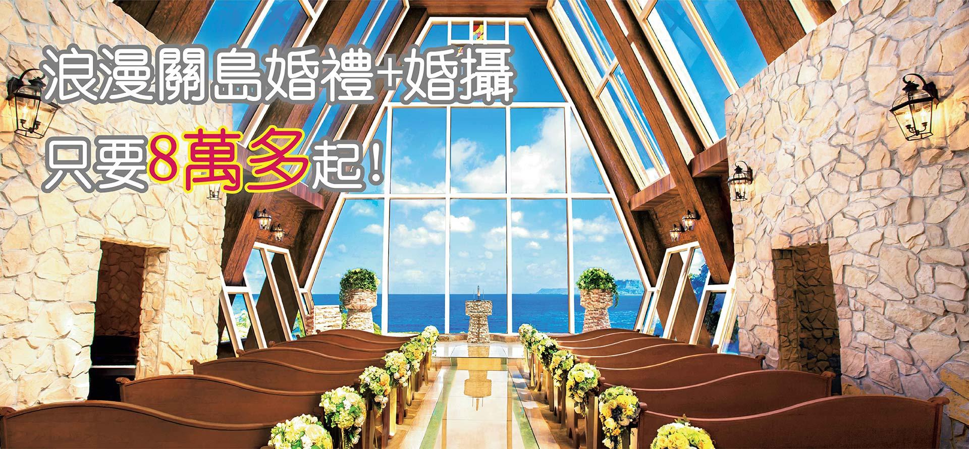 浪漫關島婚禮+婚攝只要8萬多起喲!