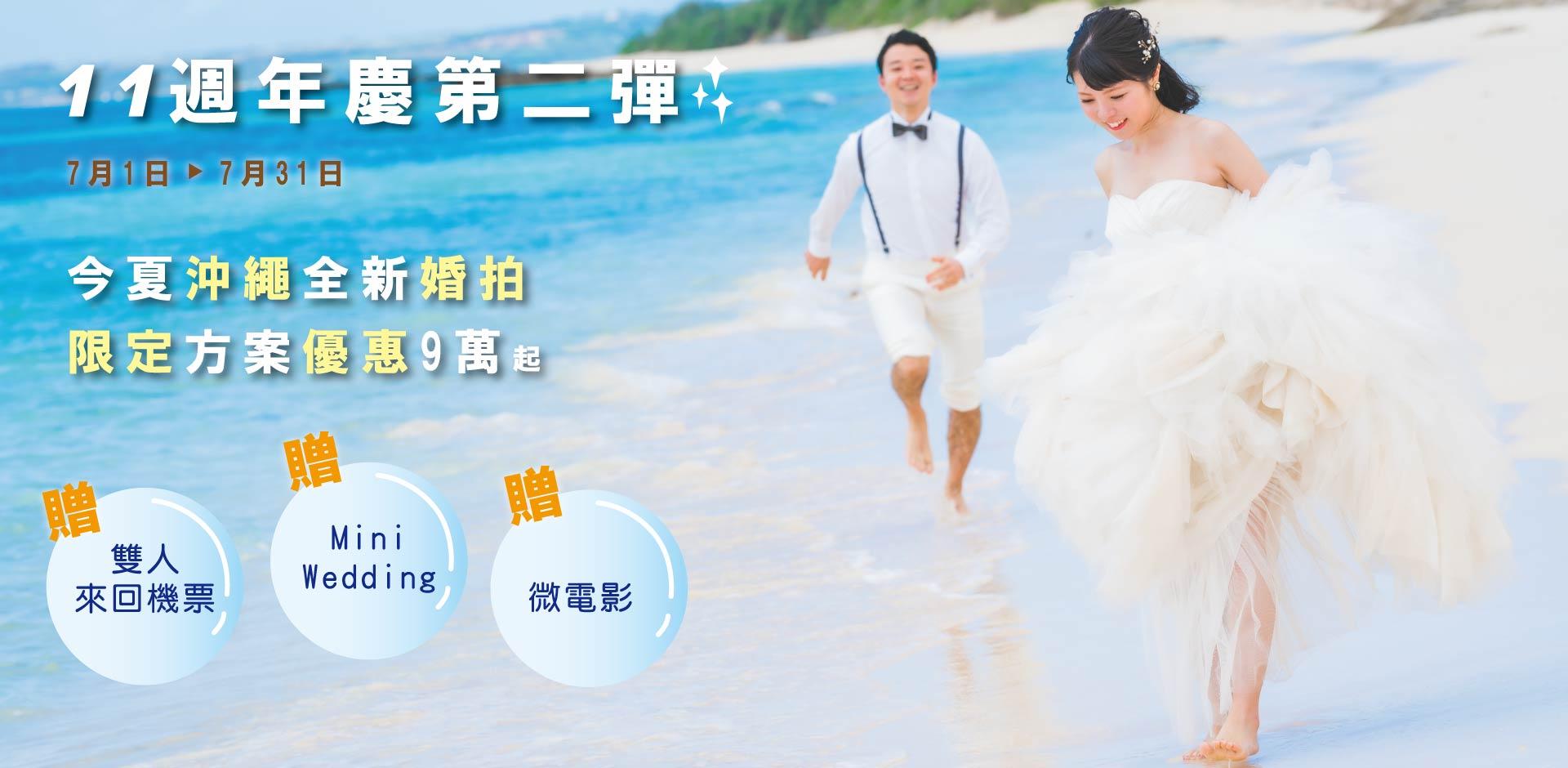 沖繩婚紗攝影 推薦