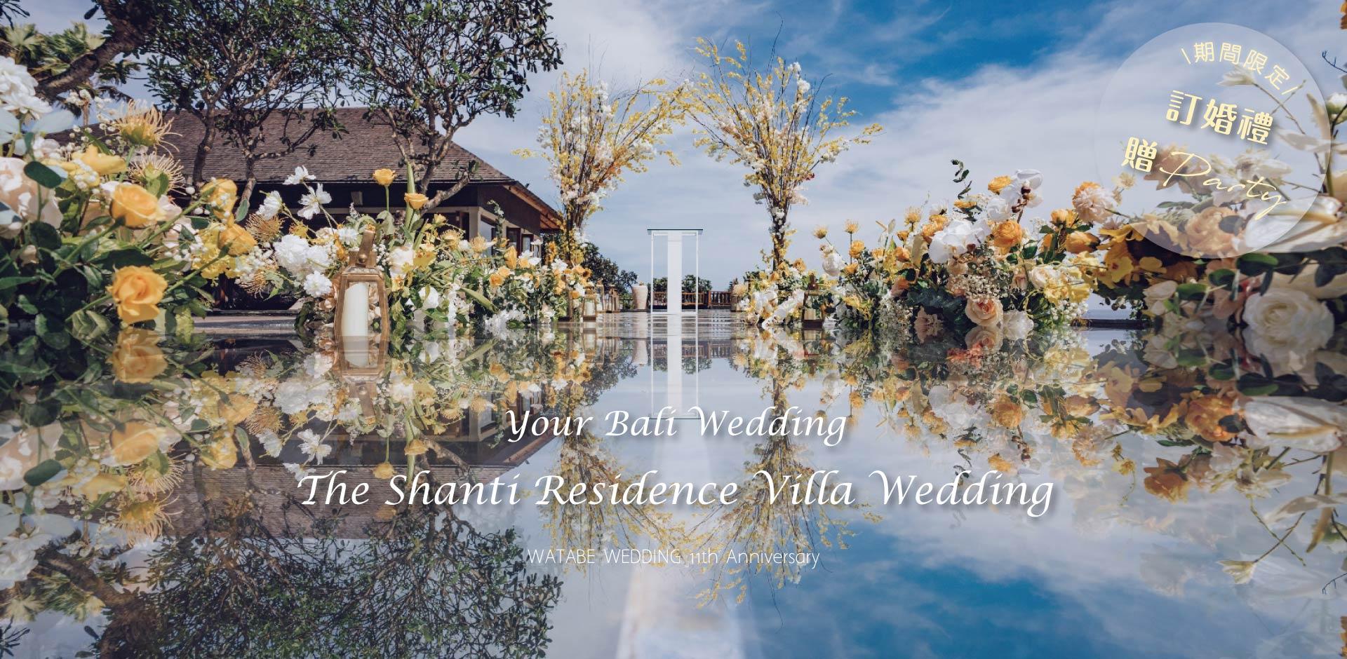 峇里島 villa wedding