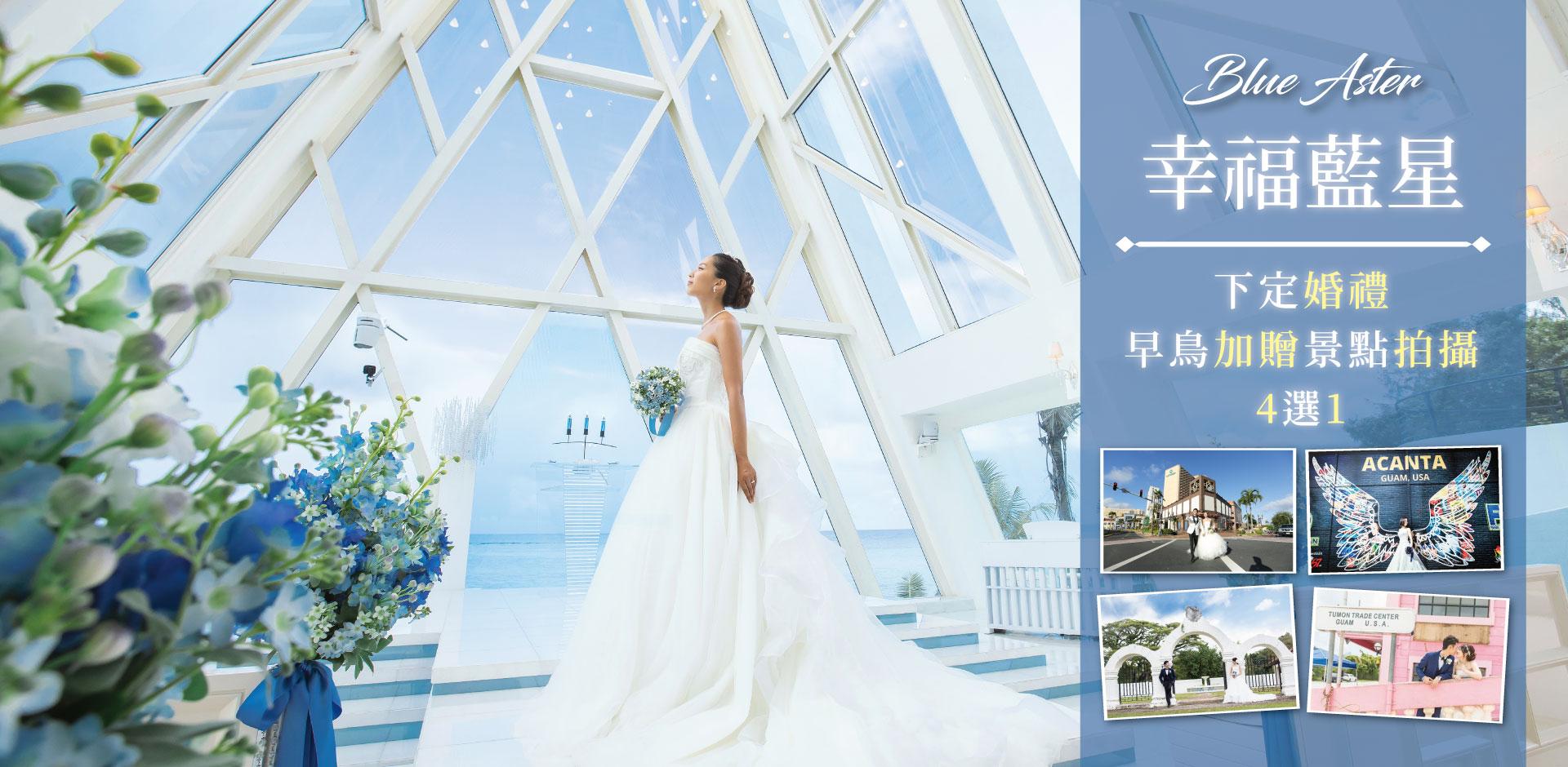 Guam wedding blueAster photo
