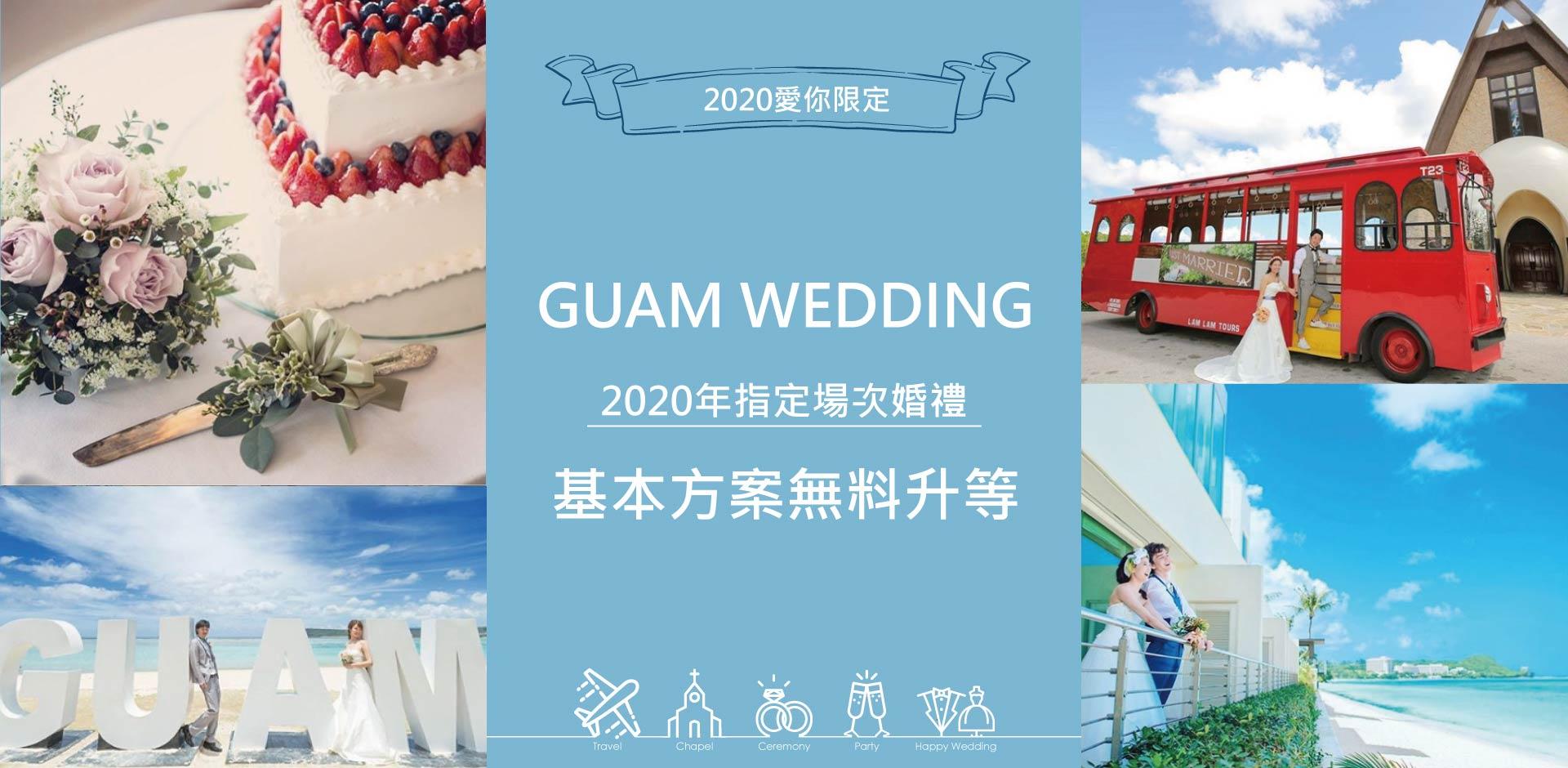 2020年愛你限定~關島婚禮優惠!