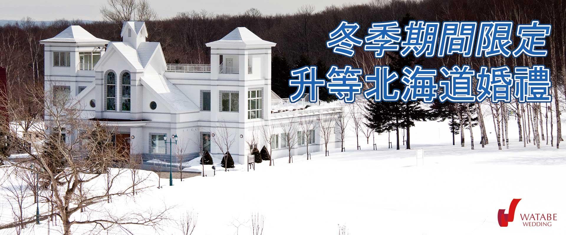 冬季期間限定,升等北海道婚禮