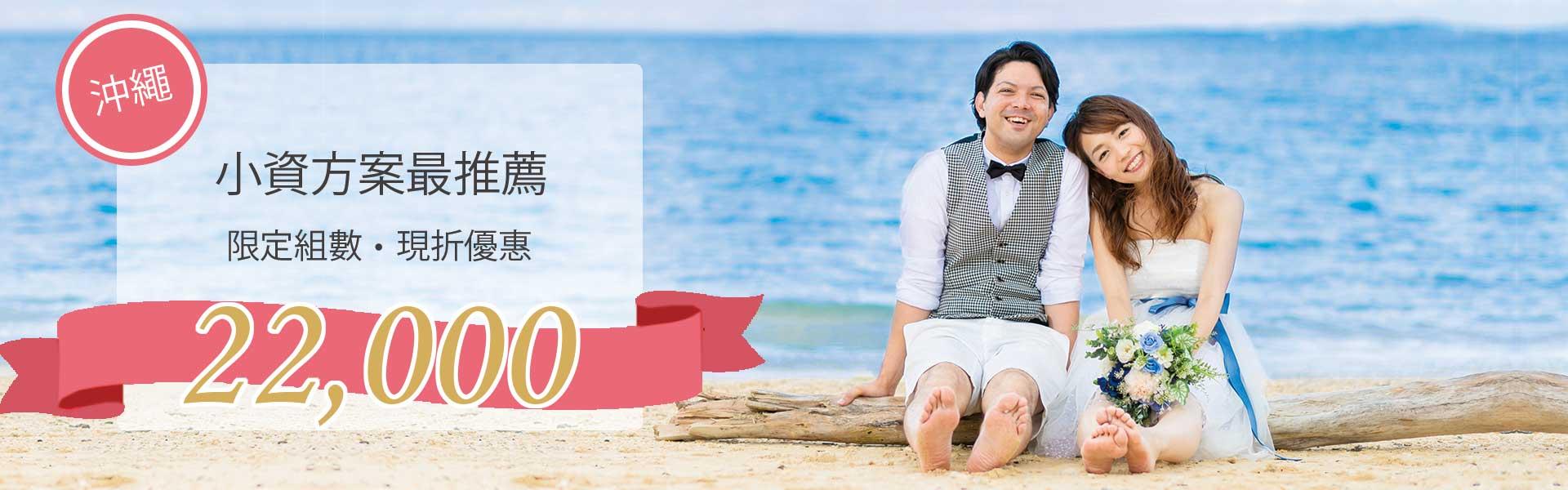 沖繩海之珀教堂~應援小資族的你